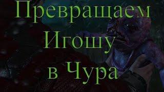 The Witcher 3: Wild Hunt превращаем игошу в чура