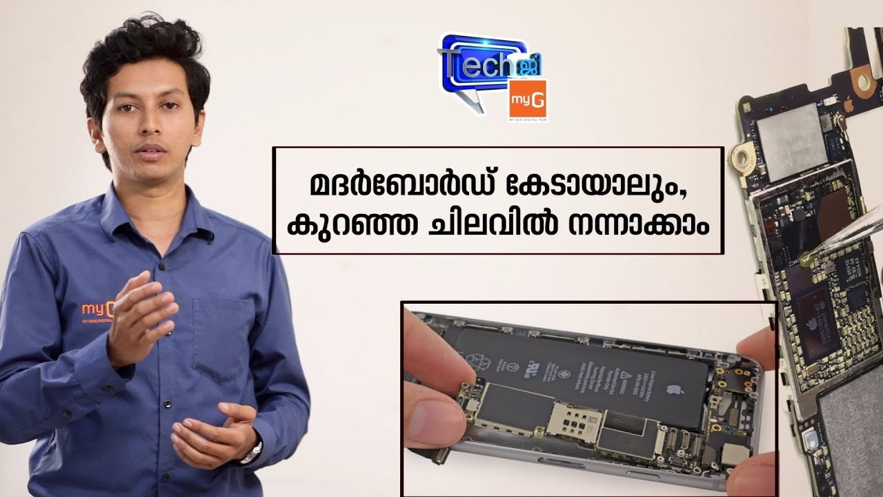Truth behind cost to change the motherboard of a phone I myG Tech ജി