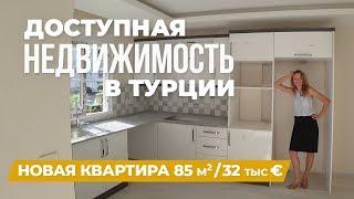 Недорогая недвижимость в турции. Новая квартира 85 кв.м за 32 тыс.€