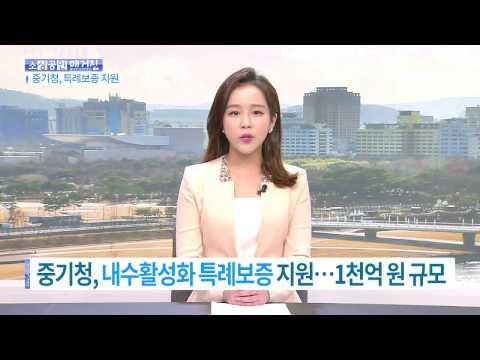 [소상공인 매거진] 소상공인 내수활성화 위해 중소기업청, 1천억 원 규모 특례보증 지원