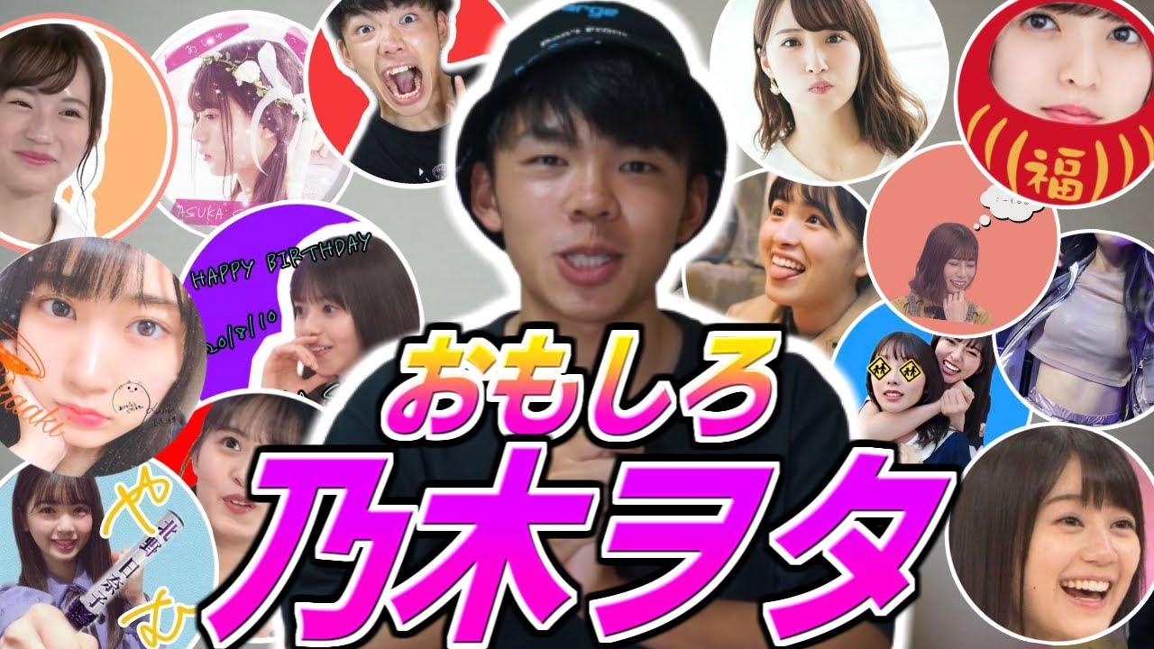 【乃木坂46】乃木ヲタ界隈のおもしろヲタクを紹介します!!!