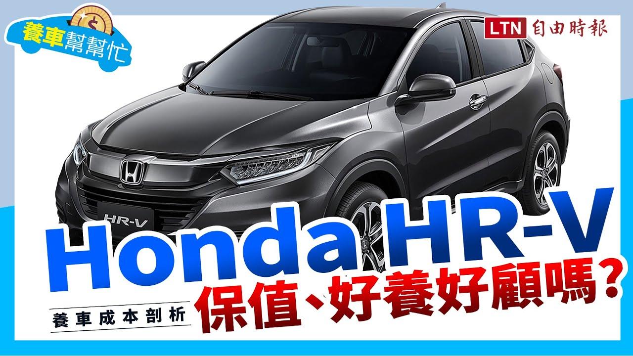 【養車幫幫忙】 Honda HR-V 保值、好養好顧嗎?現在入手值得嗎?