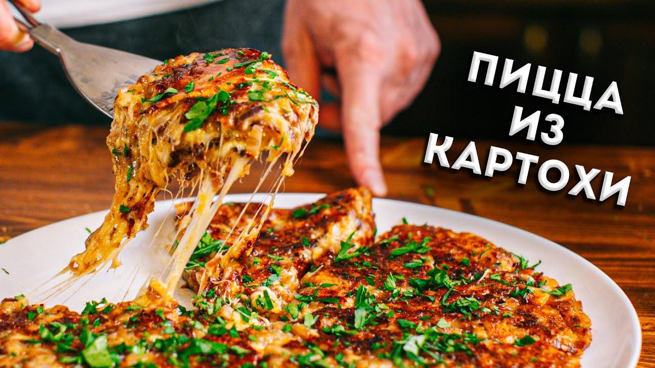 НЯМКА! Пицца из картохи!