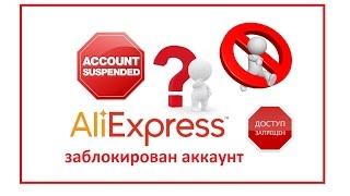 видео Что делать при блокировке аккаунта на Алиэкспресс?
