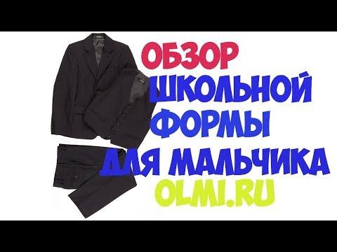 Обзор школьной формы для мальчика. Костюм тройка, рубашки, галстуки и брюки. OLMI