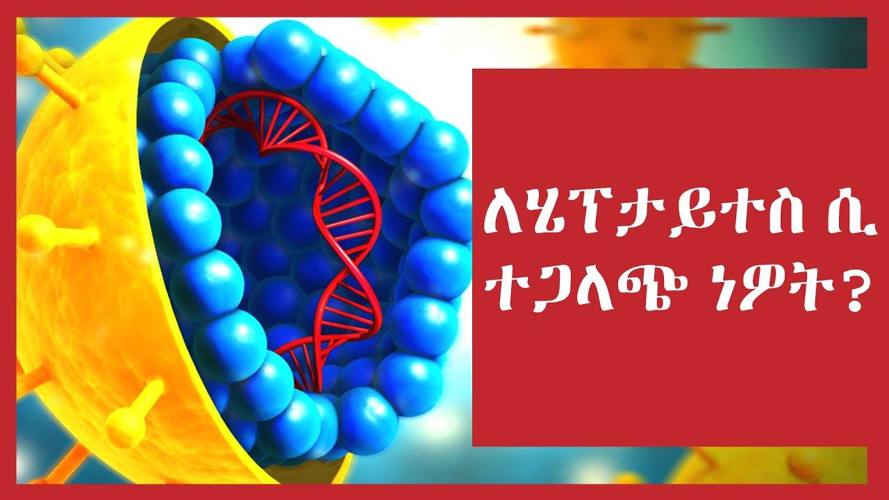 Hepatitis C Causes, Symptoms And Treatment