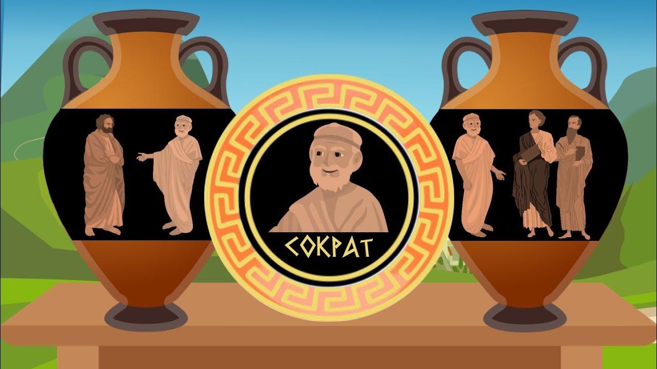 Смешное о великих. Сократ