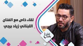لقاء خاص مع الفنان اللبناني زياد برجي