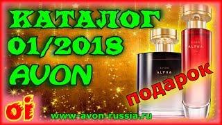 Эйвон Каталог 1 2018 Смотреть новый каталог avon онлайн