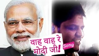 Modi Song  Wah Wah Re Modi Ji   Viral 3 लाख 64 हज़ार Views On Facebook  Hindi Song