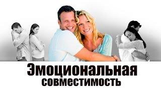 видео Истинные причины нашей привязанности к партнеру