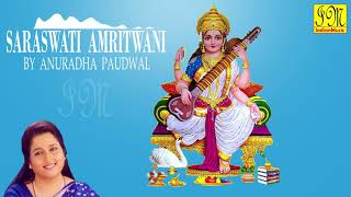Saraswati Amritwani   सरस्वती अमृतवाणी   Anuradha Paudwal   Hindi Devotional Songs