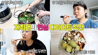[초고도비만 탈출기] 서울 자취방에서 야무지게 다이어트…