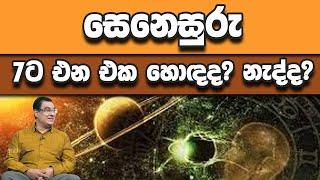 සෙනෙසුරු 7ට එන එක හොඳද? නැද්ද?    Piyum Vila   03-02-2020   Siyatha TV Thumbnail