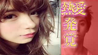 【衝撃】池田エライザの熱愛彼氏が発覚!相手はイケメン俳優の・・ 池田...
