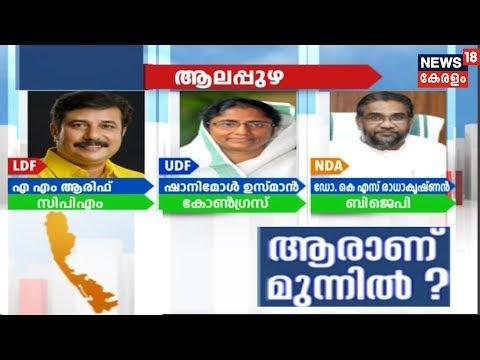ആരാണ് മുന്നില് - ആലപ്പുഴ | Who Is Ahead In Alappuzha ?| Election Mega Show