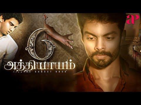 6 Athiyayam Tamil Full Movie | Thaman Kumar | Pop Suresh | Sanjeev | Vishnu | Pasanga Kishore