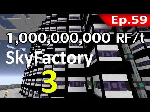 🏭 Minecraft: Sky Factory 3 - ไฟฟ้า 1,000,000,000 RF/t งั้นหรอ? #59