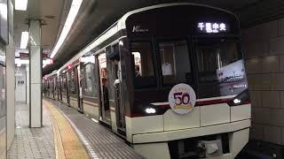 北大阪急行9000形 9003f(千里中央行き)梅田駅 発車‼️