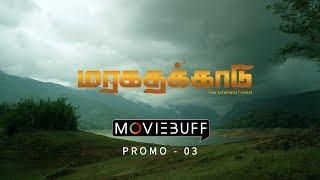 Maragathakkaadu Moviebuff Promo 03 | Ajay, Raanchana | Mangaleswaran