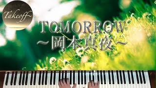 いつもご視聴ありがとうございます(^^) 岡本真夜さんの 『TOMORROW』を耳コピーで弾いてみました。 CMなどでしか聴いたことがなかったですが、とても馴染み深い曲です ...