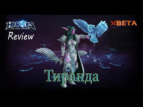 видео: heroes of the storm: Обзор (42 выпуск) - Тиранда