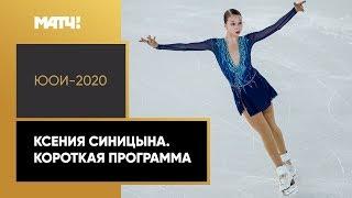 Ксения Синицына. Короткая программа.     Зимние юношеские Олимпийские игры
