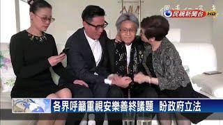 善終立法促進會成立  傅俊豪子承父志-民視新聞