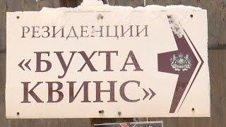 """Новиков приехал в """"Бухту Квинс"""", чтобы доказать, что посёлок не заброшен"""