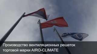 О производстве вентиляционных решеток AIRO(Производство вентиляционных решеток AIRO-CLIMATE., 2013-09-11T17:24:57.000Z)
