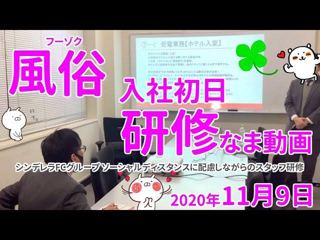 ☆【メンズエステ】から【人気風俗店グループ】への転職「入社初日」社員研修ムービー☆