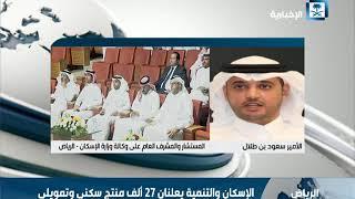 الأمير سعود بن طلال: تم الإعلان عن الدفعة السادسة من منتجات الأراضي والمنتجات التمويلية لبرناج سكني