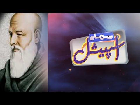Hazrat Shah Hussain Ki Dargah | Samaa Special – 21 July 2016