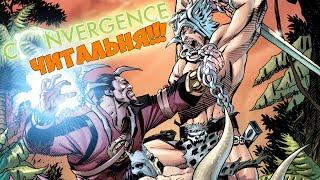 Читальня #33 - Convergence #5