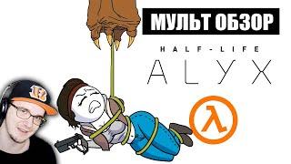 Добряк ►  Half-Life: Alyx - МУЛЬТ ОБЗОР! ( Dobryak ) | Реакция