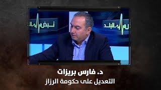 د. فارس بريزات - التعديل على حكومة الرزاز