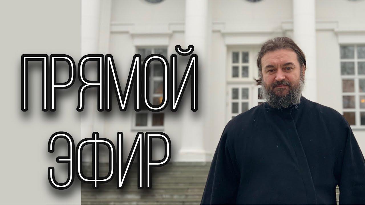Ответы на вопросы. Протоиерей Андрей Ткачев. (02.08.21)