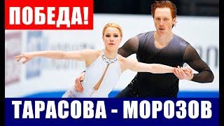 Фигурное катание Евгения Тарасова и Владимир Морозов выиграли короткую программу на Гран при США