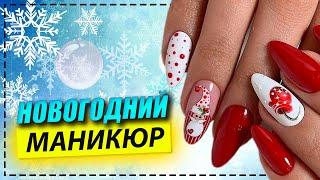 Идеи Новогоднего маникюра Подборка вариантов Дизаи н ногтеи Зимний маникюр