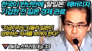 한국이 반년만에 '탈일본' 해버리자 기겁한 전 일본 경…