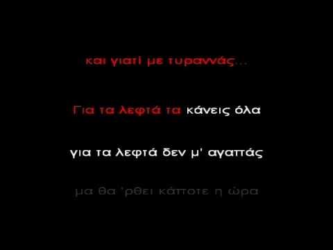 Gia ta lefta   Antypas
