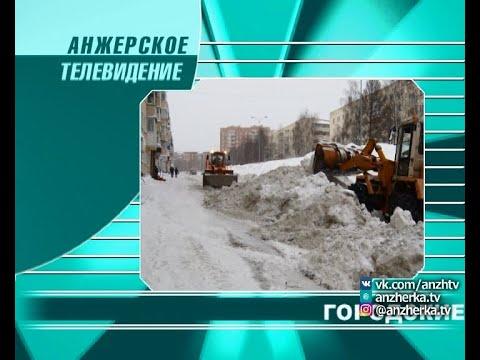 Городские новости Анжеро-Судженск от 17.01.20