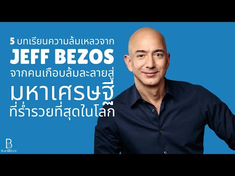 5 บทเรียนความล้มเหลวจาก Jeff Bezos จากบริษัทเกือบล้มละลาย สู่มหาเศรษฐีที่ร่ำรวยที่สุดในโลก