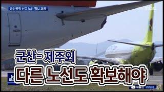 [뉴스데스크] 군산공항 신규 노선 확보 과제