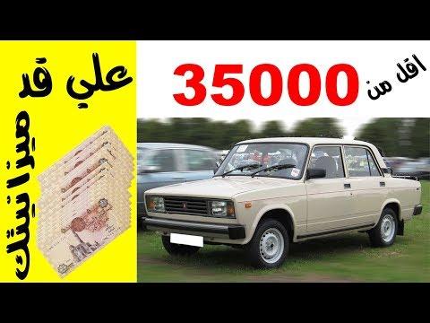سيارات للغلابة فقط ارخص سيارة في مصر ---- سعر اقل من ٣٥٠٠٠ للسيارات