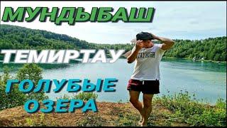 Голубые озера Мундыбаш Темиртау