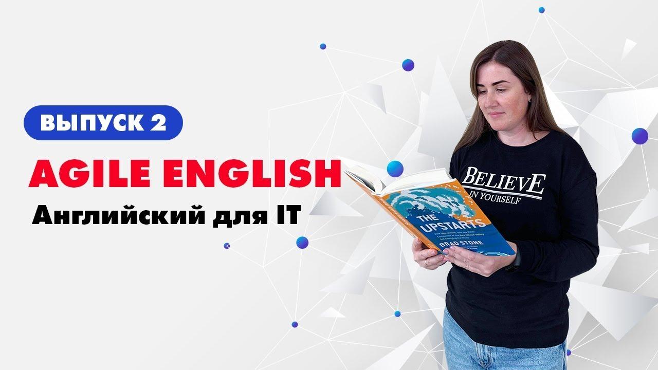 Как пройти собеседование на английском? Talking about