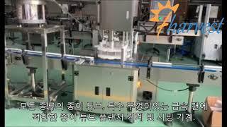 자동 플랜지 및 시밍,종이 캔 플랜저 및 시머 기계 (…