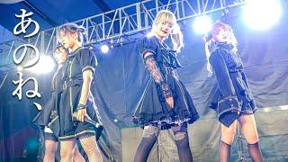 『あのね、』 アイドル ライブ 名港スプラッシュガーデン Japanese girls idol group [4K]