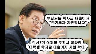 """20191212  부담되는 학자금 대출이자, """"경기도가…"""